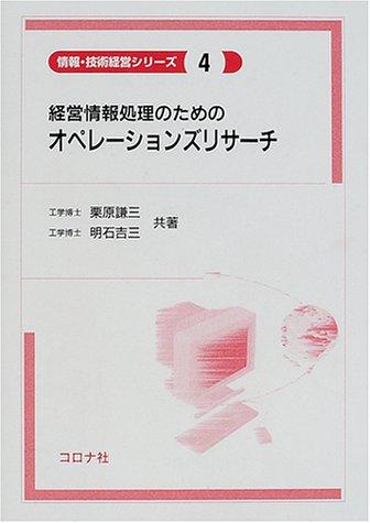 経営情報処理のためのオペレーションズリサーチ (情報・技術経営シリーズ)