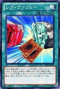 遊戯王OCG レア・ヴァリュー DE01-JP140-N デュエリストエディション1