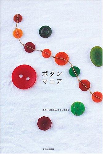 ボタンマニア—ボタンを集める、ボタンで作る