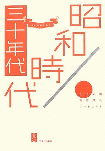 昭和時代 三十年代の詳細を見る