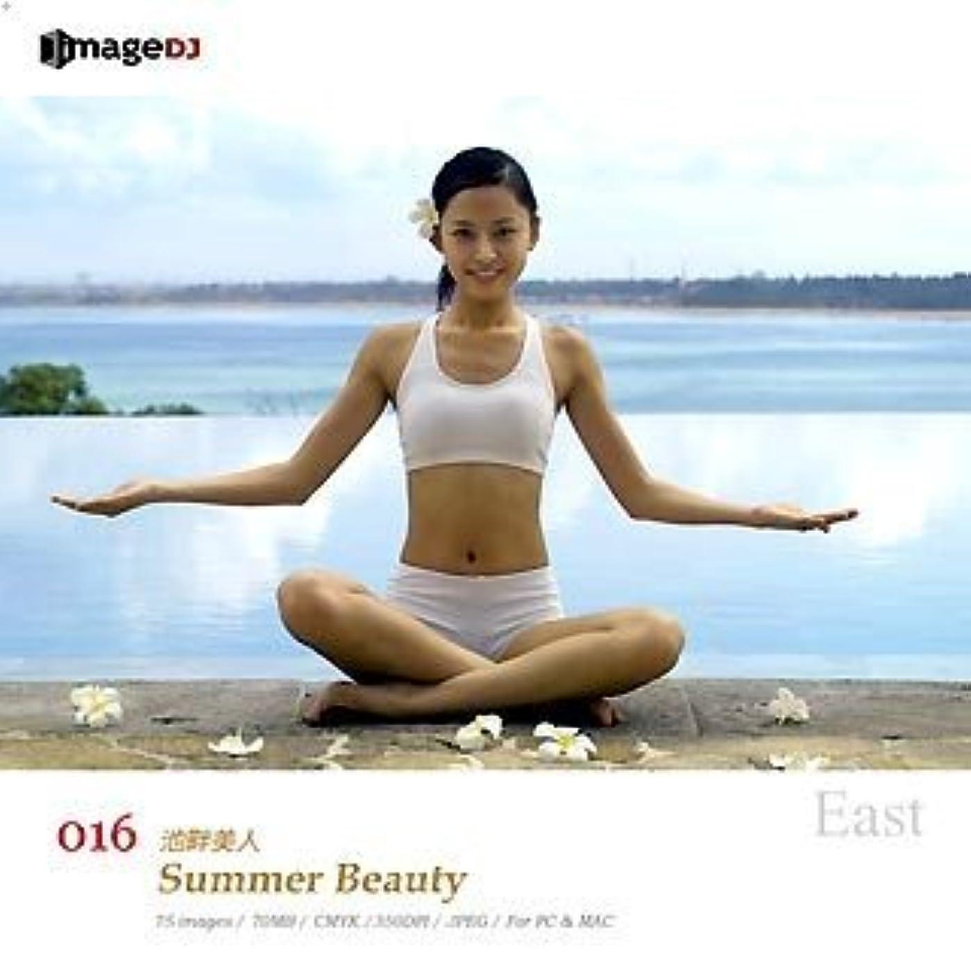 批判的防腐剤望みEAST vol.16 サマービューティ Summer Beauty