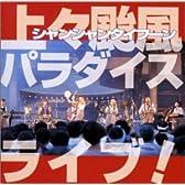 上々颱風パラダイス ライブ!