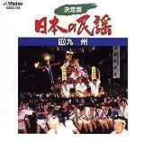 決定版 日本の民謡10 九州