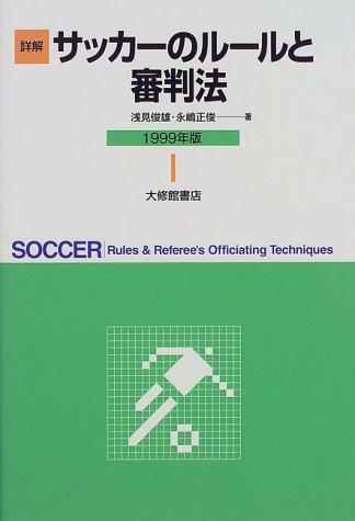 詳解サッカーのルールと審判法〈1999年版〉の詳細を見る