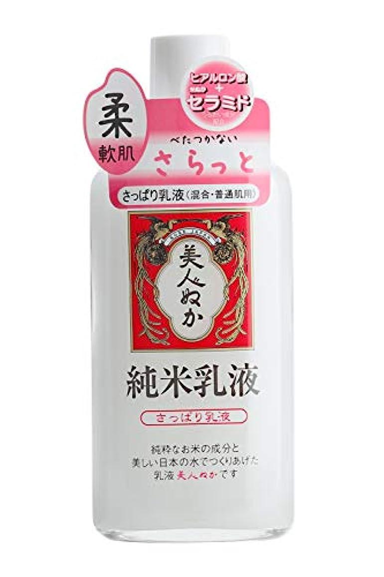 ストライプ忌まわしい確立美人ぬか 純米乳液 さっぱり乳液 130mL