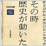 「 その時歴史が動いた 」 オリジナル・サウンド・トラック  TVサントラ, 谷川賢作 (ポリスター)