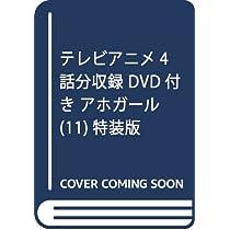 テレビアニメ4話分収録 DVD付き アホガール(11)特装版 (講談社キャラクターズライツ)