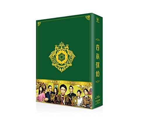 貴族探偵 DVD-BOX[DVD]