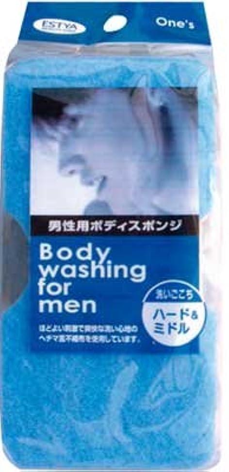 機会扱うネスト男性用ボディスポンジ 【まとめ買い12個セット】 40-356