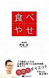 食べやせ: 下腹ぽっこりは【運動】【筋トレ】【食事制限】禁止!