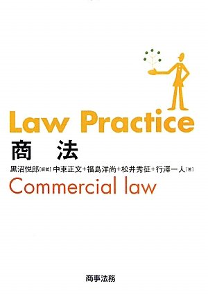 Law Practice 商法の詳細を見る