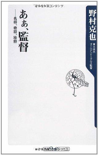 あぁ、監督    ――名将、奇将、珍将 (角川oneテーマ21)の詳細を見る
