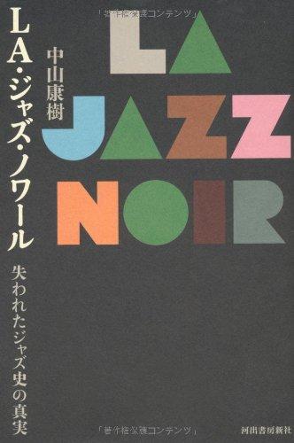 LA・ジャズ・ノワール---失われたジャズ史の真実の詳細を見る