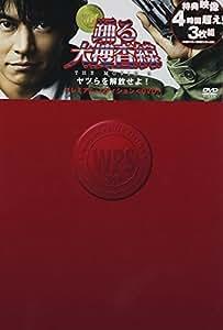 踊る大捜査線 THE MOVIE 3 ヤツらを解放せよ! プレミアム・エディション [DVD]
