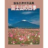 富士山の四季―飯島志津夫写真集 (日本カメラMOOK)