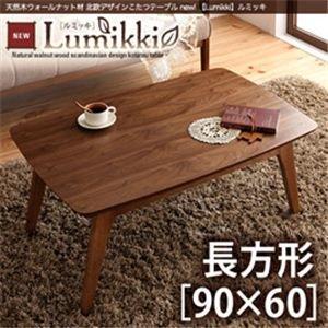 天然木ウォールナット材 北欧デザインこたつテーブル new【Lumikki】ルミッキ/長方形(90×60) ウォールナットブラウン