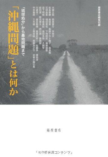 「沖縄問題」とは何か 〔「琉球処分」から基地問題まで〕の詳細を見る