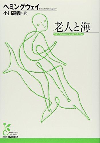 老人と海 (光文社古典新訳文庫)(9784334752996)