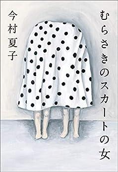 [今村 夏子]のむらさきのスカートの女