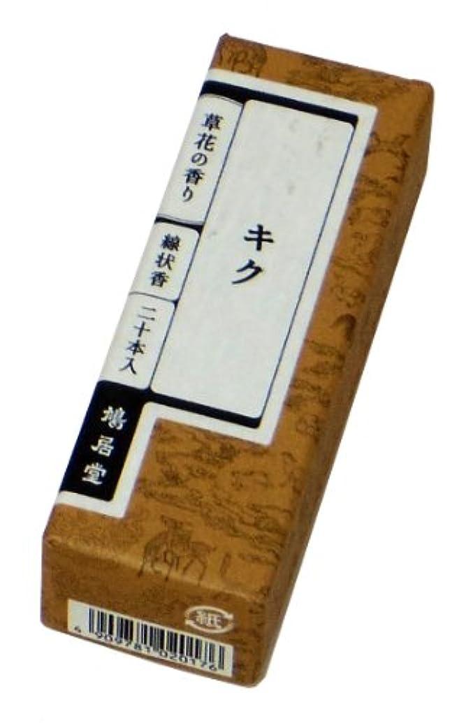希少性革命豆腐鳩居堂のお香 草花の香り キク 20本入 6cm