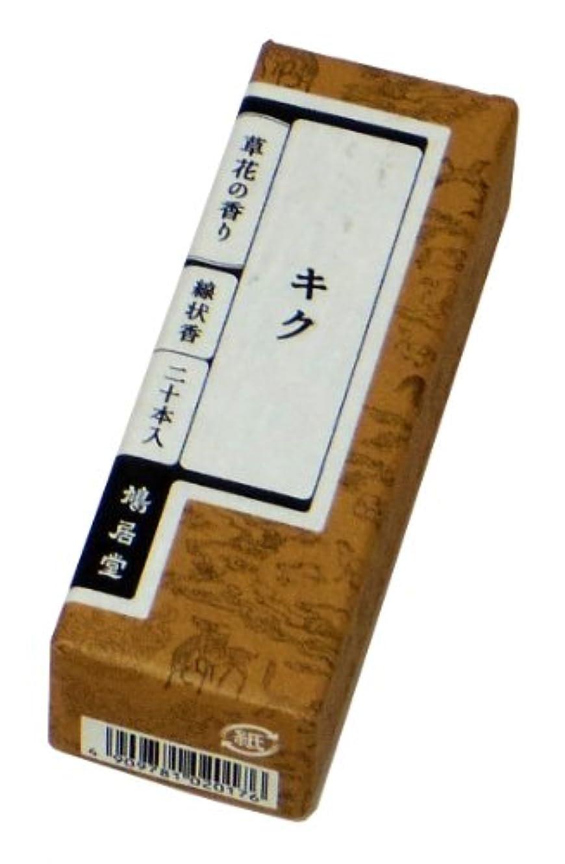 ソート宗教的な美容師鳩居堂のお香 草花の香り キク 20本入 6cm