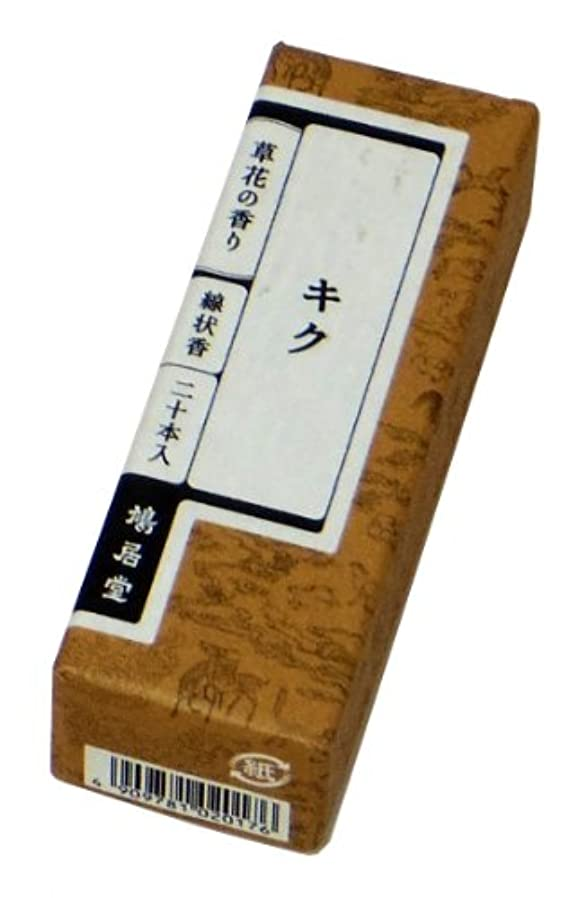 認識セラー新しい意味鳩居堂のお香 草花の香り キク 20本入 6cm