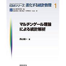 マルチンゲール理論による統計解析 ISMシリーズ:進化する統計数理