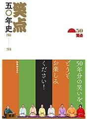 笑点五〇年史 1966-2016 (ぴあMOOK)