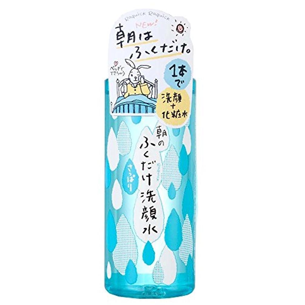 唯物論冷酷な適応するラクイック 朝のふくだけ洗顔水 さっぱり 310mL