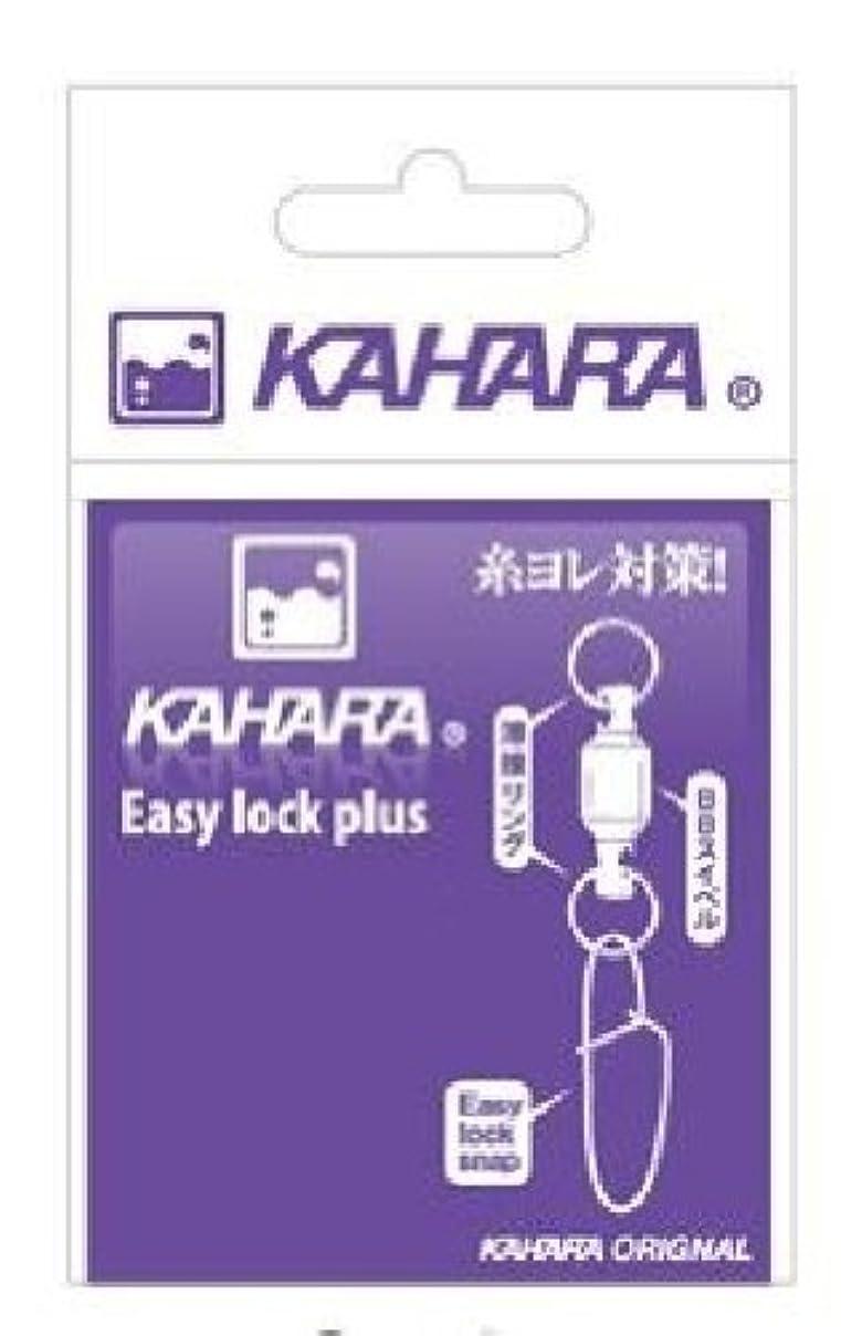 噴水回るアジャカハラジャパン(KAHARA JAPAN) イージーロックプラス #1