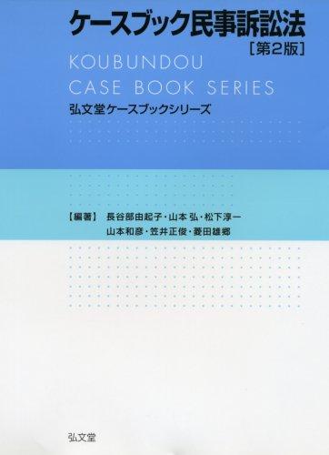 ケースブック民事訴訟法 (弘文堂ケースブックシリーズ)の詳細を見る