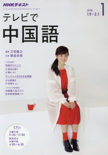 NHKテレビ テレビで中国語 2018年1月号 [雑誌] (NHKテキスト)