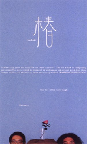 ラーメンズ第8回公演『椿』 [DVD]