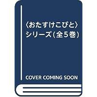〈おたすけこびと〉シリーズ(全5巻)
