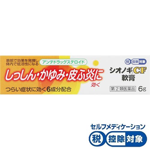 (医薬品画像)シオノギCF軟膏