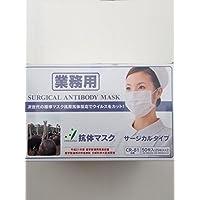 ダチョウ抗体マスク 花粉 ウイルス PM2.5対応 業務用 ふつうサイズ 50枚入