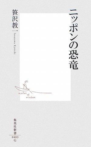 ニッポンの恐竜 (集英社新書 483G)の詳細を見る