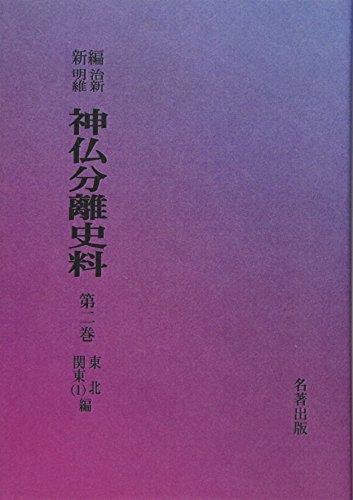 新編明治維新神仏分離史料 (第2巻)