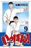 いっぽん! 9 (少年チャンピオン・コミックス)