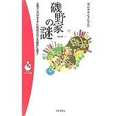 磯野家の謎―人気アニメ「サザエさん」の知られざる秘密に迫る!! (パンドラ新書)