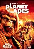 最後の猿の惑星 [DVD]