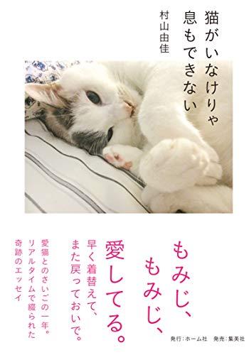 [画像:猫がいなけりゃ息もできない (ホーム社)]