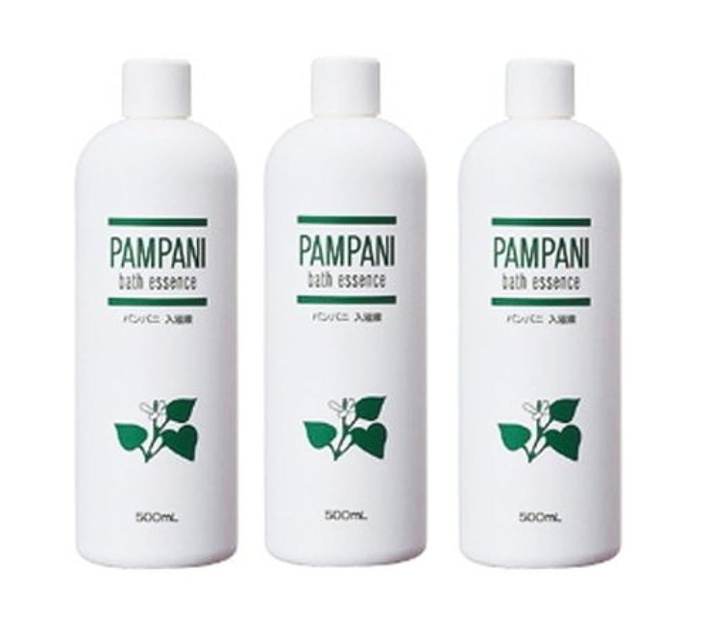 行列衝突コース給料パンパニ(PAMPANI) 入浴液  (希釈タイプ) 500ml×3本組