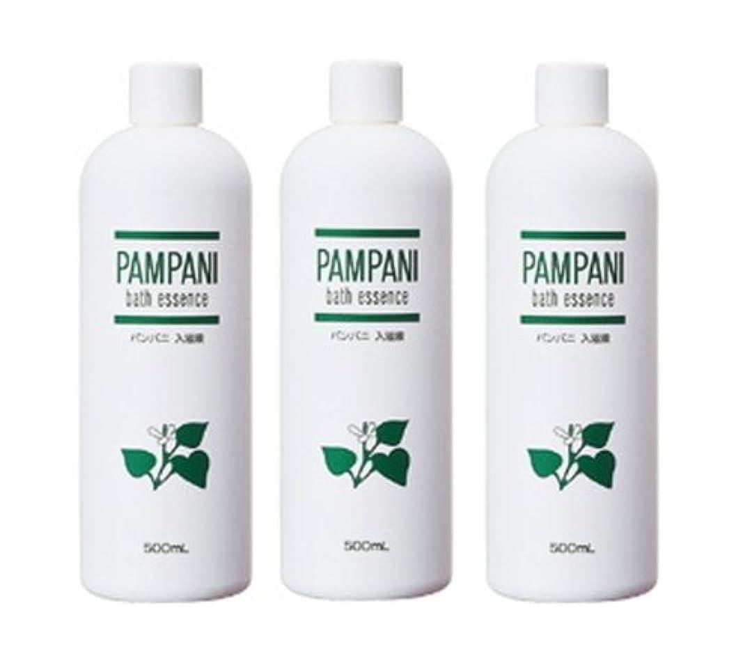 置き場信条パールパンパニ(PAMPANI) 入浴液  (希釈タイプ) 500ml×3本組