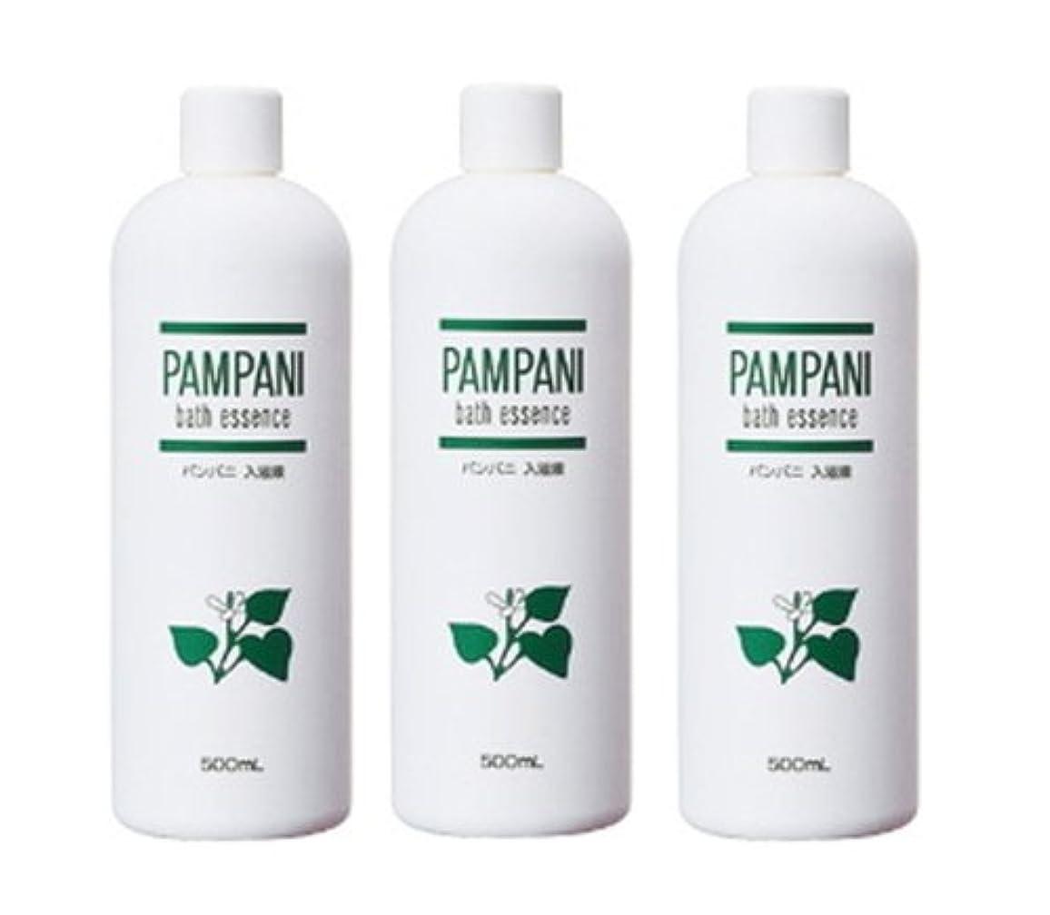 略奪退却舌なパンパニ(PAMPANI) 入浴液  (希釈タイプ) 500ml×3本組