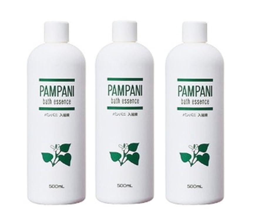 前投薬弱まる毛細血管パンパニ(PAMPANI) 入浴液  (希釈タイプ) 500ml×3本組