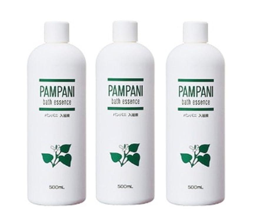 パンパニ(PAMPANI) 入浴液  (希釈タイプ) 500ml×3本組
