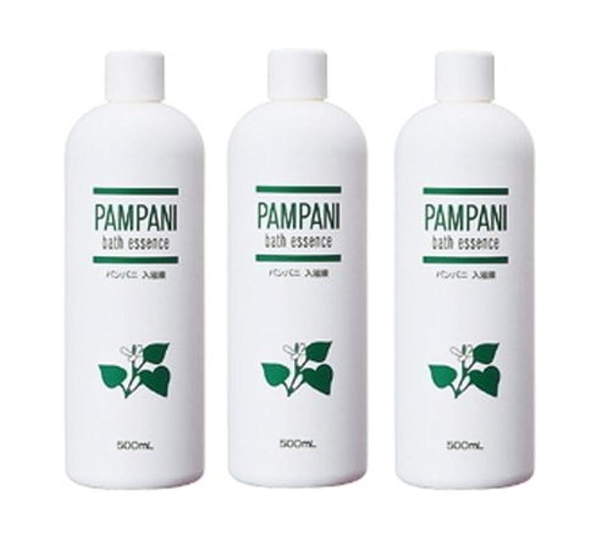 地下室多様な気晴らしパンパニ(PAMPANI) 入浴液  (希釈タイプ) 500ml×3本組