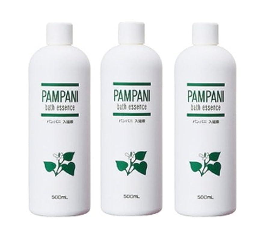 謙虚な修正重要なパンパニ(PAMPANI) 入浴液  (希釈タイプ) 500ml×3本組