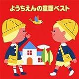 <COLEZO!>ようちえんの童謡ベスト